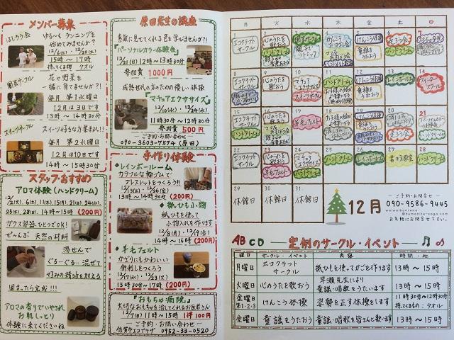コンテナ通信12月号2