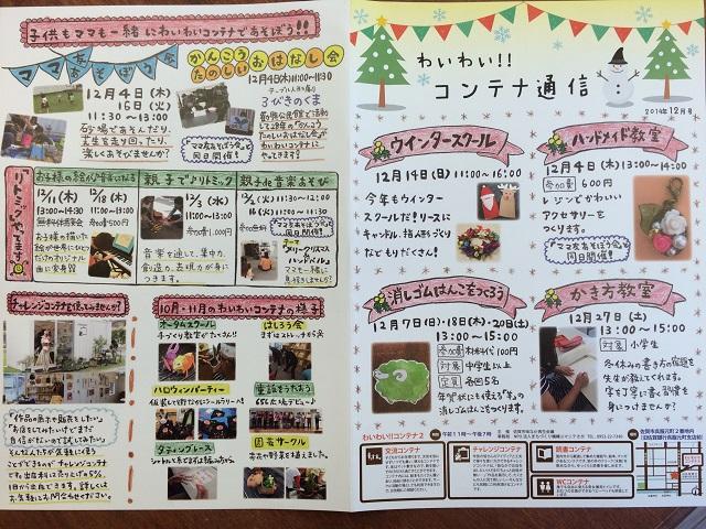 コンテナ通信12月号1